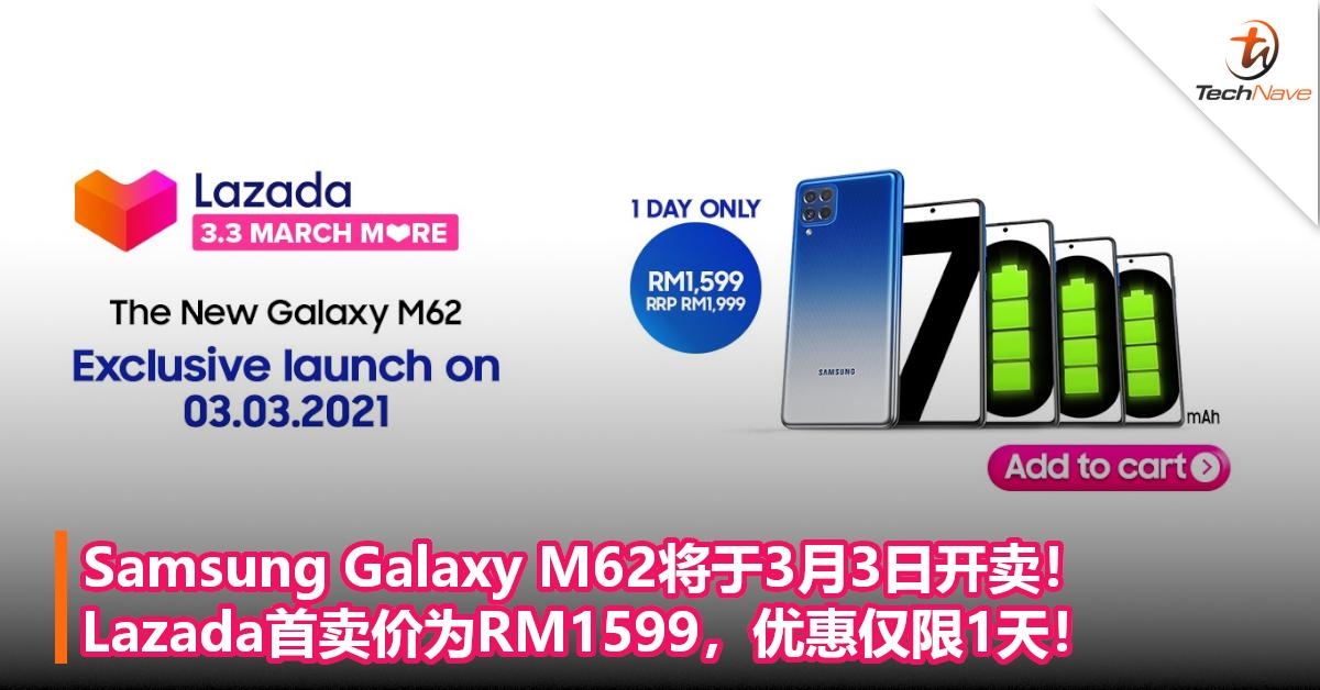 Samsung Galaxy M62将于3月3日开卖!Lazada首卖价为RM1599,优惠仅限1天!