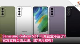 Samsung Galaxy S21 FE离官宣不远了?官方支持页面上线,或10月发布!