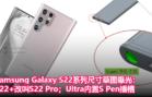 Samsung Galaxy S22系列尺寸草图曝光:S22+改叫S22 Pro;Ultra内置S Pen插槽!