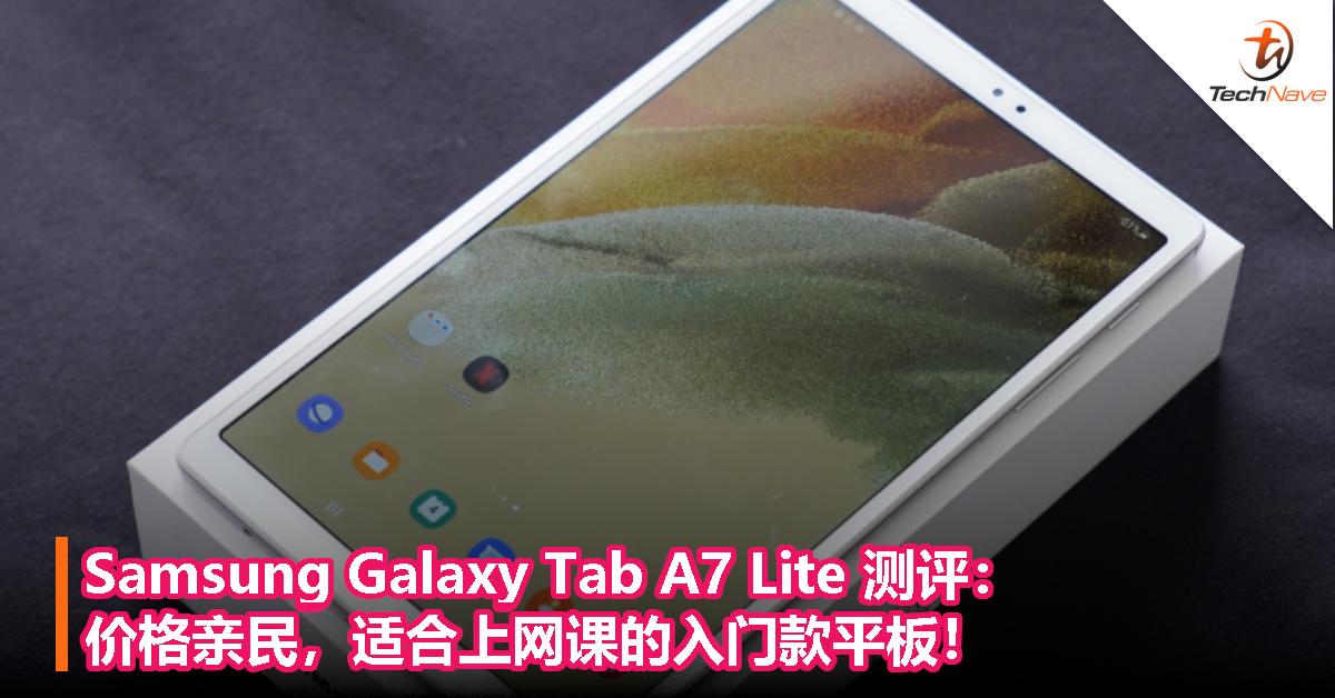Samsung Galaxy Tab A7 Lite 测评:价格亲民,适合上网课的入门款平板!