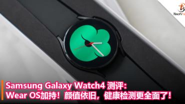 Samsung Galaxy Watch4测评