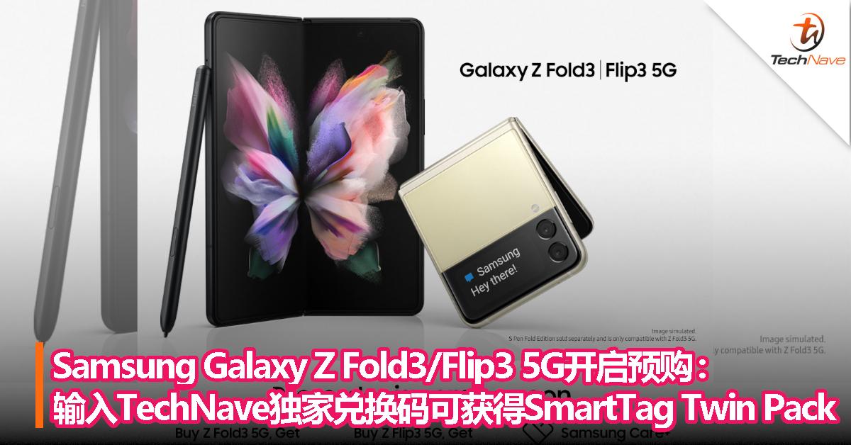Samsung Galaxy Z Fold3/Flip3 5G开启预购!输入TechNave独家兑换码可获得SmartTag Twin Pack,限量200份!