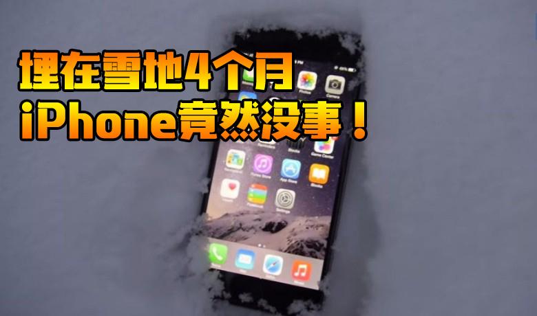 滑雪弄丢iPhone 8 Plus!埋在雪地4个月后找回还能用!