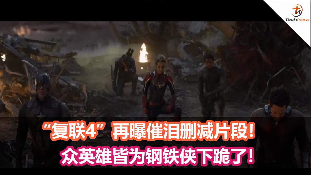 """""""复联4""""再曝催泪删减片段!众英雄皆为钢铁侠下跪了!"""