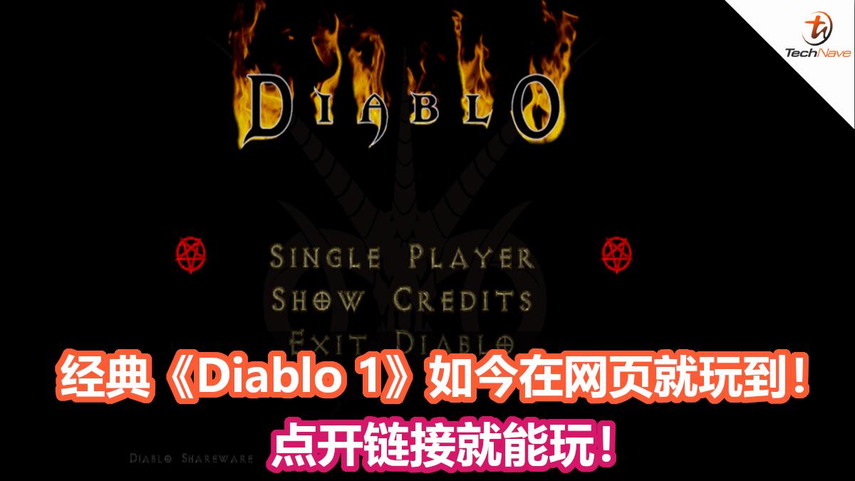经典神作《Diablo 1》被移植成网页游戏!点开链接就能玩!