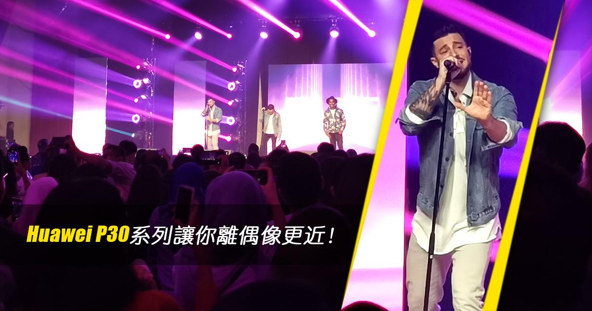 Huawei P30系列让你离偶像更近!自此每场演唱会都像是摇滚区!