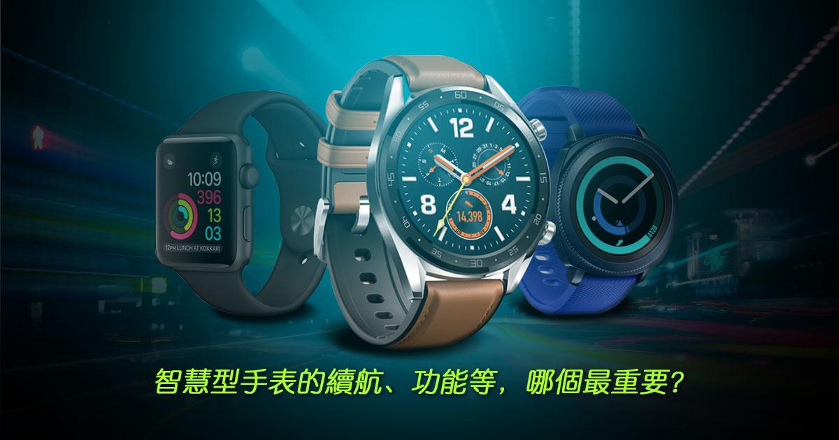 智慧型手表的续航、功能等,哪个最重要?