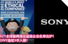Sony wins###