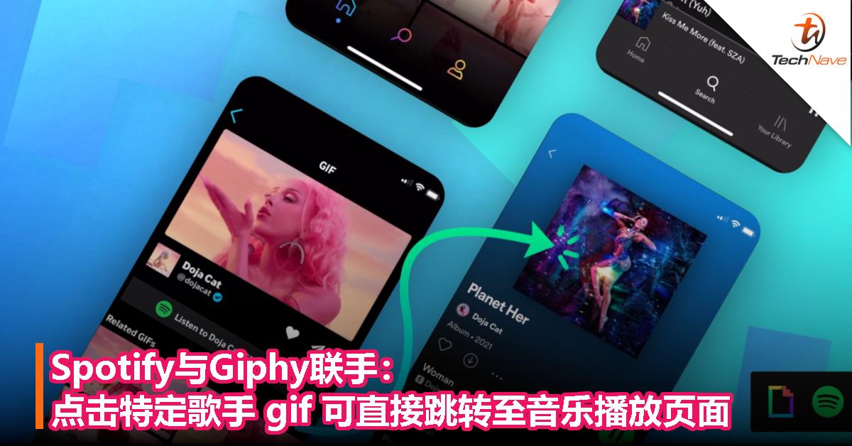 Spotify与Giphy联手:点击特定歌手 gif 可直接跳转至音乐播放页面