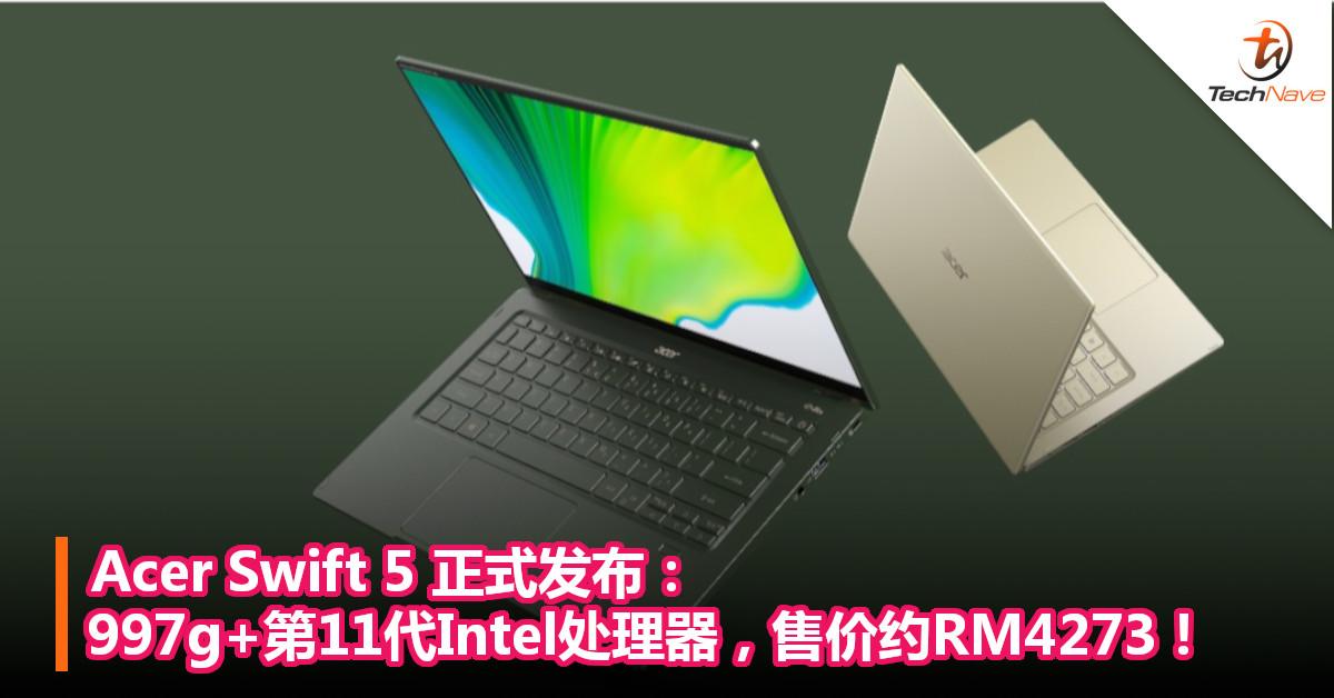 Acer Swift 5 正式发布:997g+第11代Intel处理器,售价约RM4273!