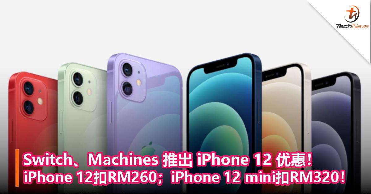 Switch、Machines 推出 iPhone 12 优惠!iPhone 12扣RM260;iPhone 12 mini扣RM320!