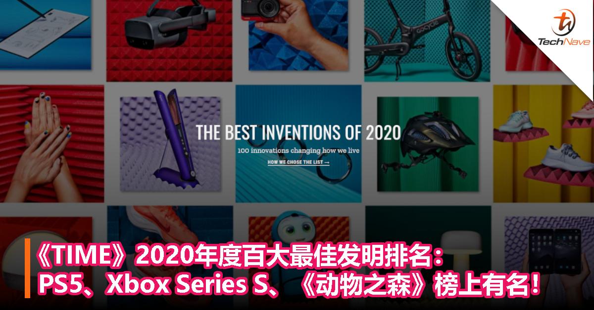 《TIME》2020年度百大最佳发明排名:PS5、Xbox Series S、《动物之森》榜上有名!