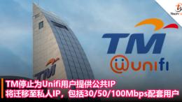 TM停止为Unifi用户提供公共IP,将迁移至私人IP,包括30_50_100Mbps配套的用户!