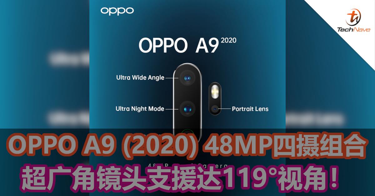 OPPO A9 (2020) 48MP四摄组合,超广角镜头支援达119°视角!