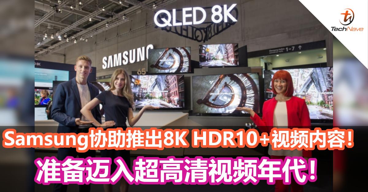 Samsung协助推出8K HDR10+视频内容!准备迈入超高清视频年代!