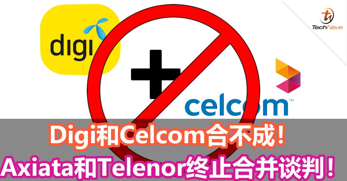 Digi和Celcom合不成!Axiata和Telenor终止合并谈判!