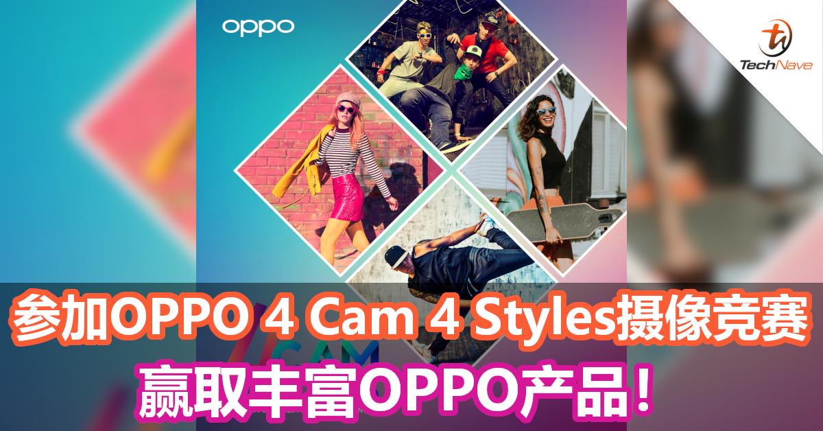 参加OPPO 4 Cam 4 Styles摄像竞赛,赢取丰富OPPO产品!