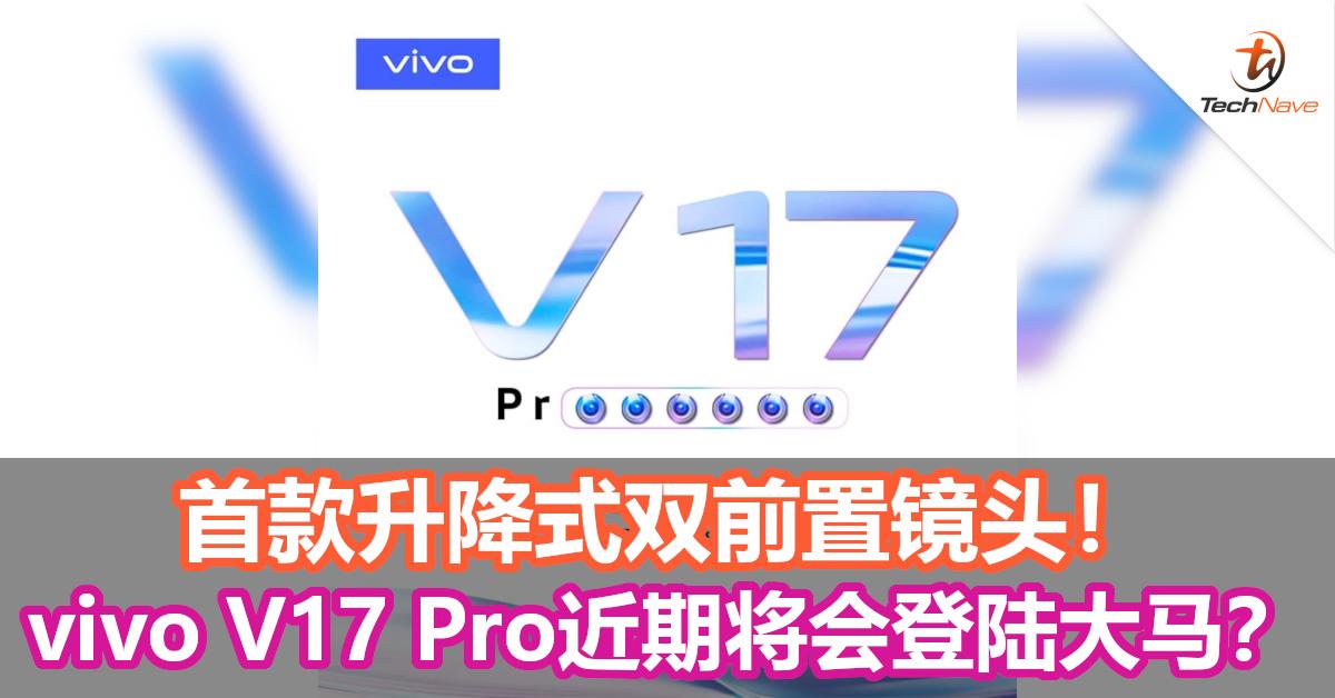 首款升降式双前置镜头!vivo V17 Pro近期将会登陆大马?