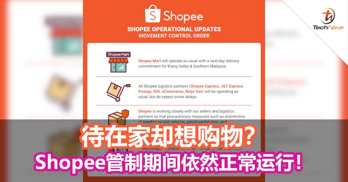 待在家却想购物?Shopee管制期间依然正常运行!