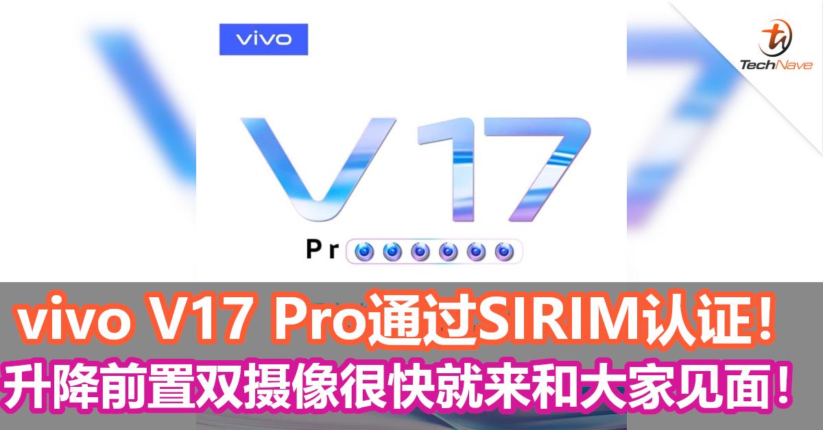 vivo V17 Pro通过SIRIM认证!升降前置双摄像很快就来和大家见面!