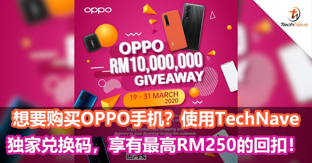 想要购买OPPO手机?使用TechNave独家兑换码,享有最高RM250的回扣!