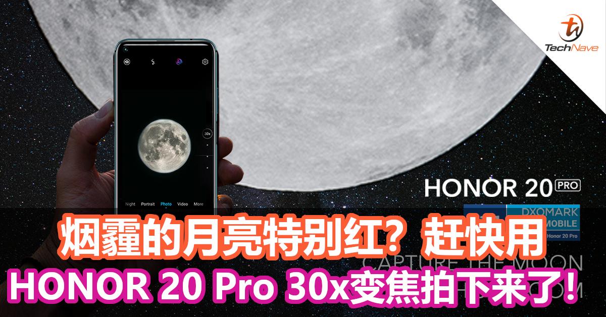 烟霾的月亮特别红?赶快用HONOR 20 Pro 30x变焦拍下来了!