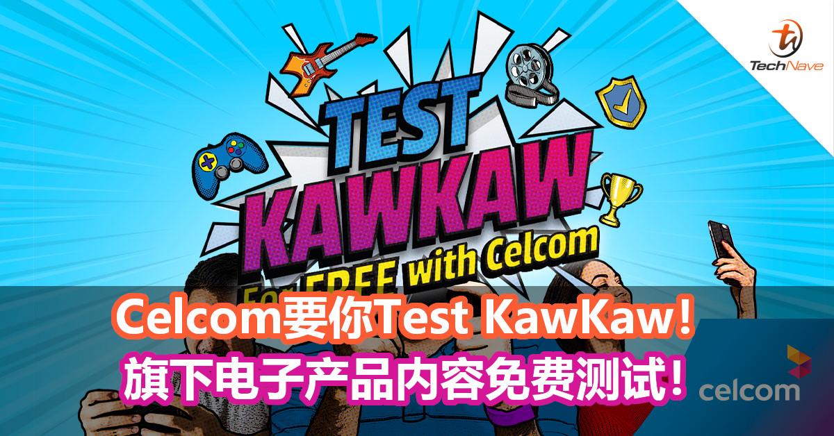 Celcom要你Test KawKaw!旗下电子产品内容免费测试!