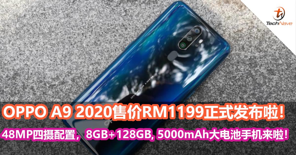 OPPO A9 2020售价RM1199正式发布啦!48MP四摄配置,Dolby Atmos立体双声道,8GB+128GB, 5000mAh大电池手机来啦!