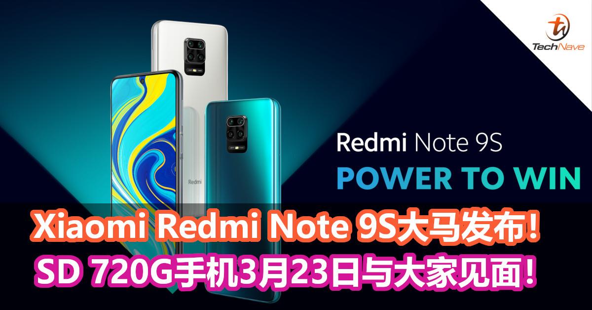Xiaomi Redmi Note 9S大马发布!Snapdragon 720G手机3月23日与大家见面!