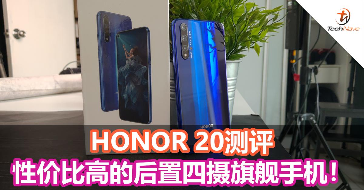 HONOR 20 测评 – 性价比高的后置四摄旗舰手机!