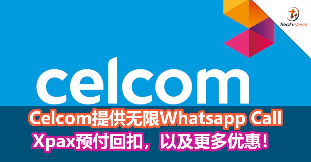 Celcom提供无限Whatsapp Call、Xpax预付回扣,以及更多优惠!