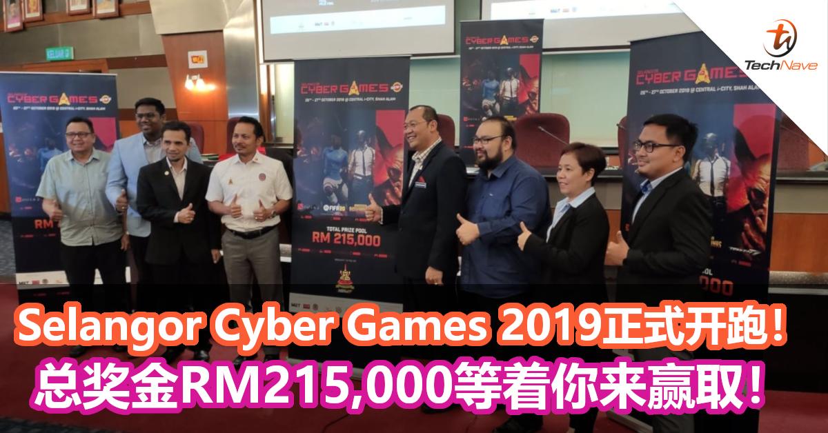 Selangor Cyber Games 2019电竞比赛正式开跑!四个游戏总奖金RM215,000等着你来赢取!