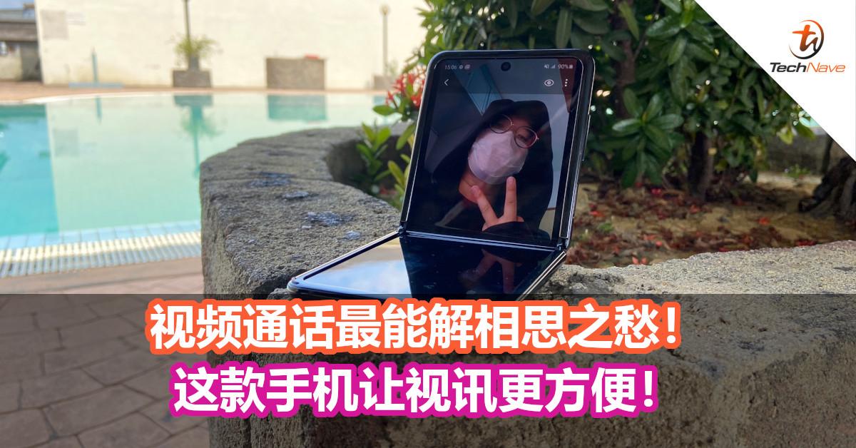 视频通话最能解相思之愁!用这款手机让视频通话更简易方便!