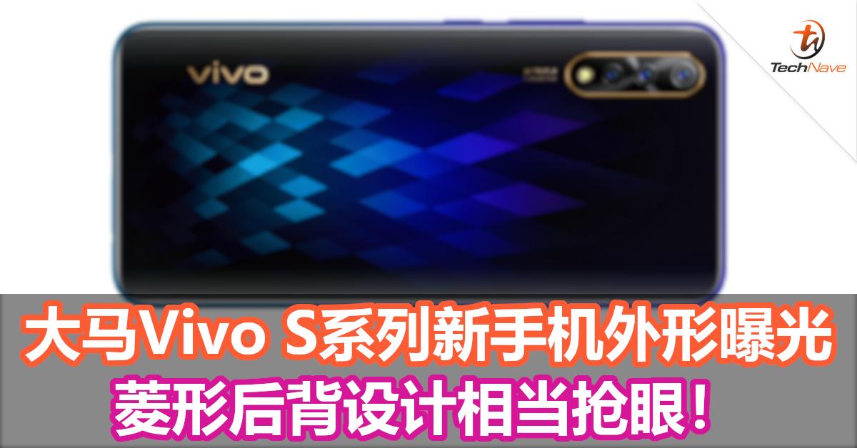 Vivo S1 Pro外形曝光,3x 摄像头,后背设计相当抢眼!