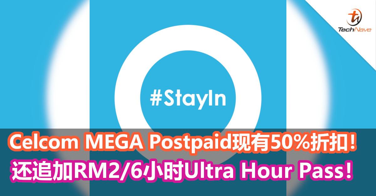 Celcom MEGA Postpaid现有50%折扣!还追加RM2/6小时Ultra Hour Pass!