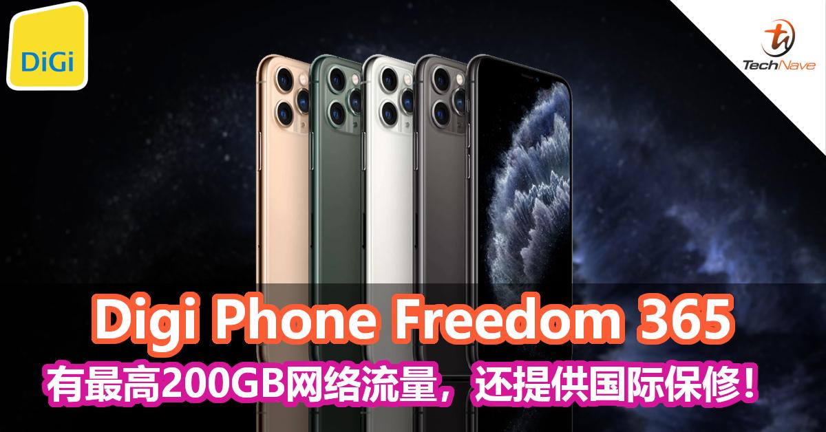 Digi Phone Freedom 365:购买iPhone 11系列就有最高200GB网络流量,还提供国际保修!