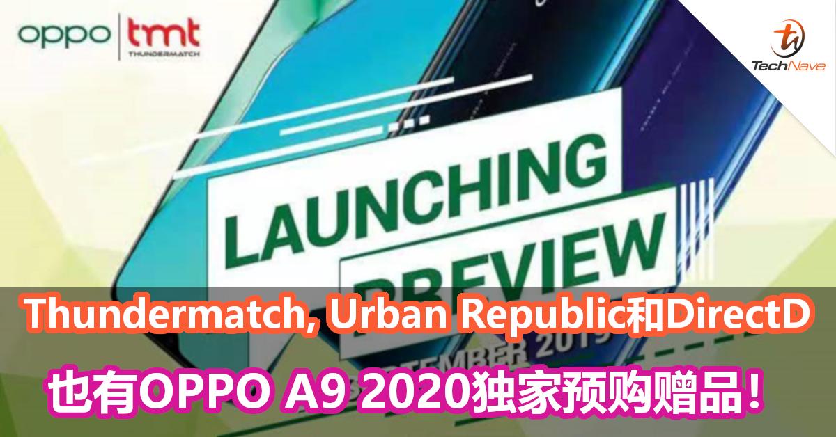 想要预购OPPO A9 2020却去不了官方分店?Thundermatch, Urban Republic和DirectD也有预购赠品!