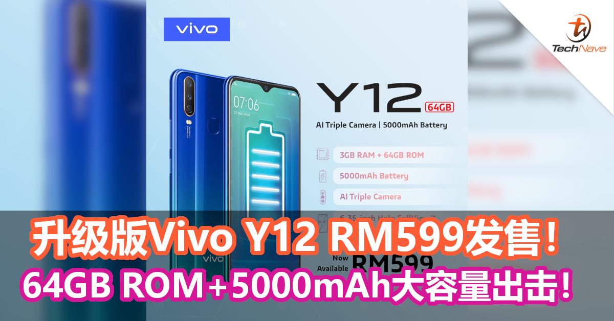 升级版Vivo Y12以售价RM599价格发售!64GB ROM+5000mAh大容量出击!