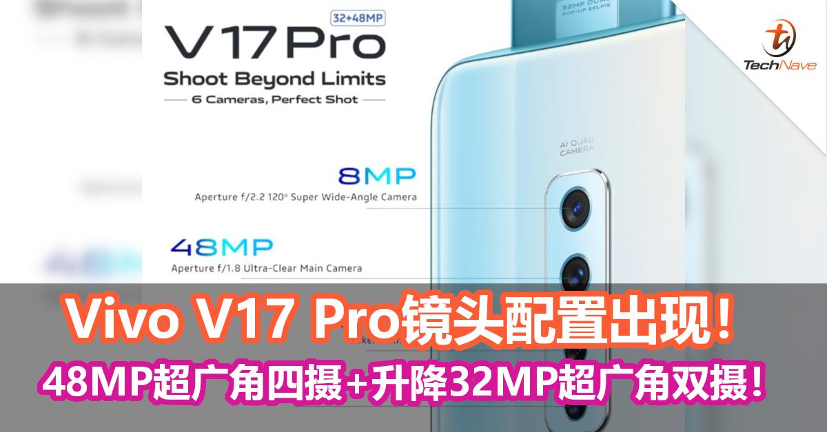 Vivo V17 Pro镜头配置出现!48MP超广角四摄+升降32MP超广角前置双摄!