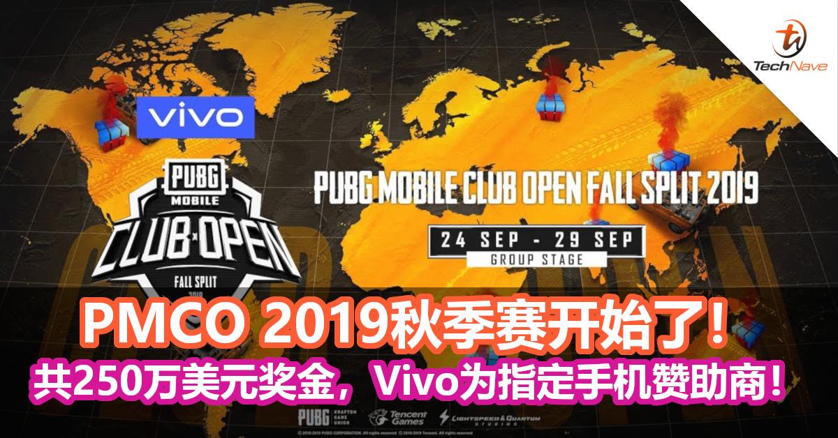 PUBG Mobile Club Open 2019秋季赛开始了!Vivo为指定手机赞助商!
