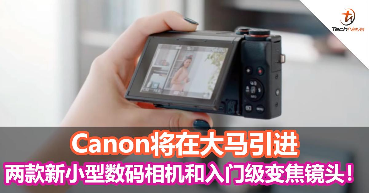想入手照相机就看过来!Canon将引进PowerShot G5 X Mark II, PowerShot G7 X Mark III 和 RF24-240mm f/4-6.3 IS USM变焦镜头!
