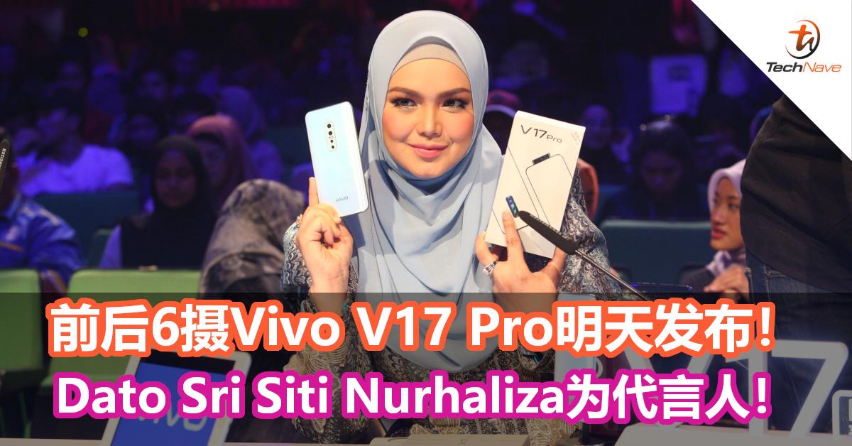 前后6摄Vivo V17 Pro发布就在明天!Dato Sri Siti Nurhaliza为代言人!