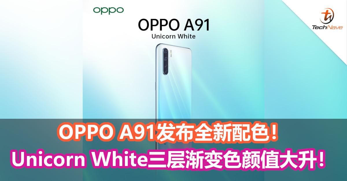 OPPO A91发布全新配色!Unicorn White三层渐变色颜值大升!