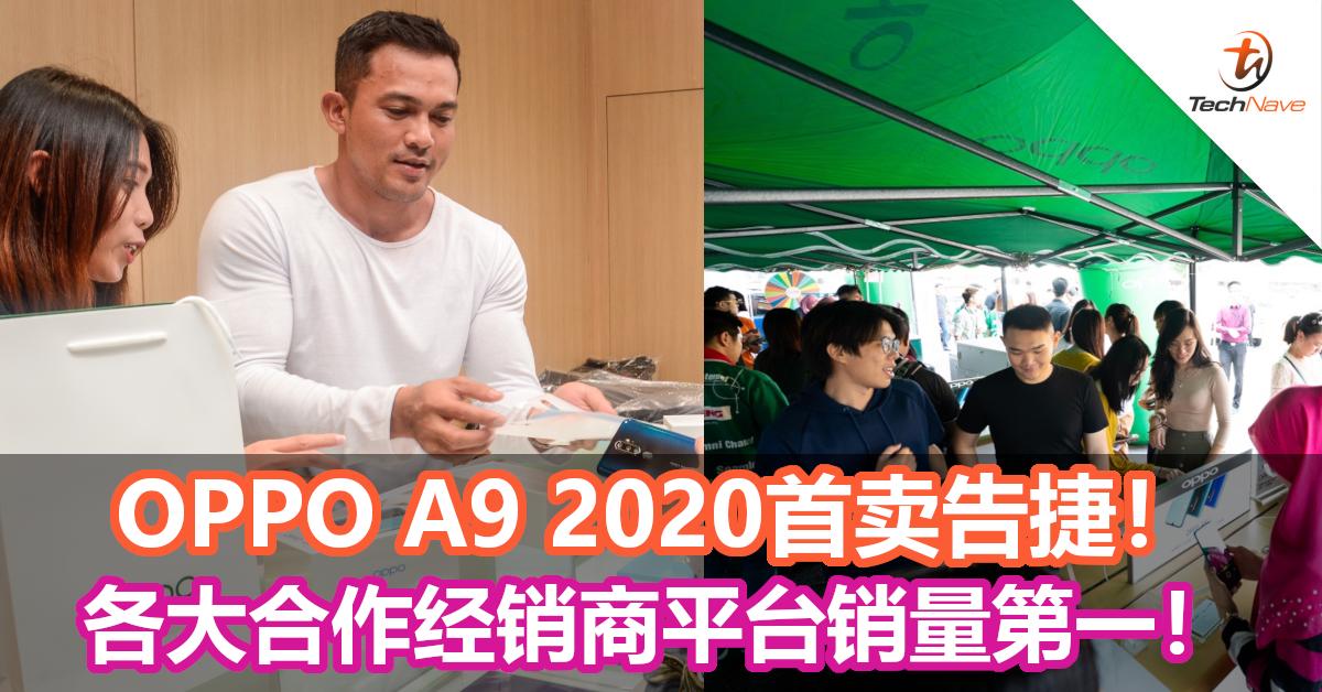 OPPO A9 2020首卖告捷!各大合作经销商平台销量第一!