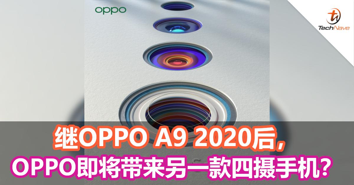 继OPPO A9 2020后,OPPO即将带来另一款四摄手机?