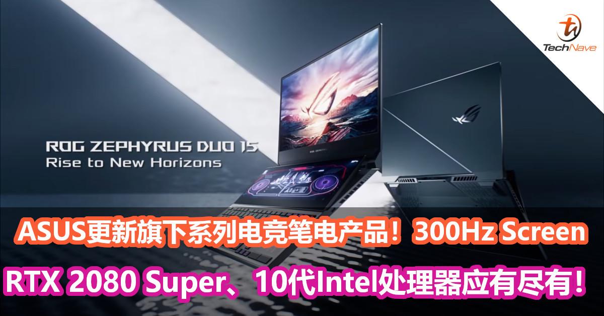 ASUS更新旗下系列电竞笔电产品!300Hz Screen、RTX 2080 Super、10代Intel处理器应有尽有!