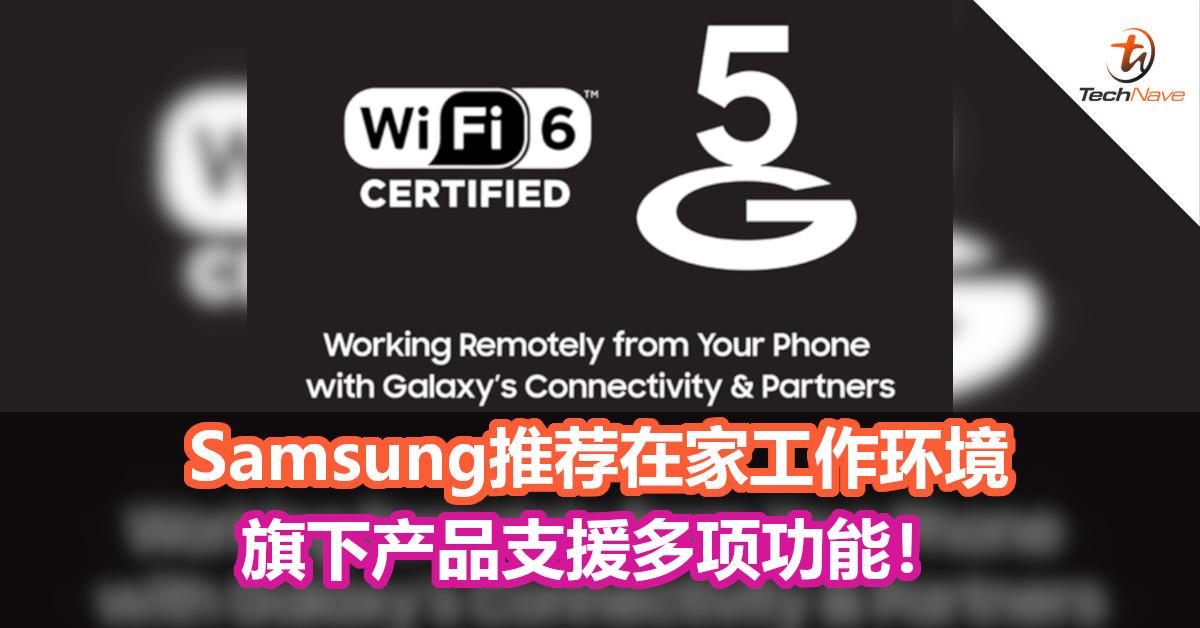 Samsung推荐在家工作环境,旗下产品支援多项功能!