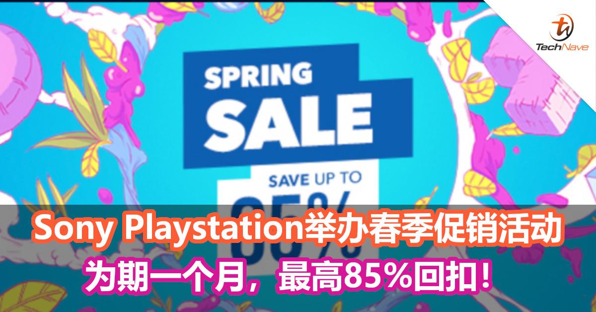Sony Playstation于4月1日起举办春季促销活动,为期一个月,最高85%回扣!