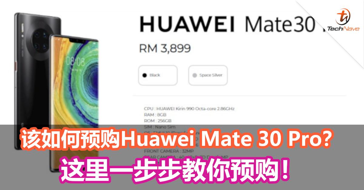 该如何预购Huawei Mate 30 Pro?是时候证明你是否是Mate系列老用户了!