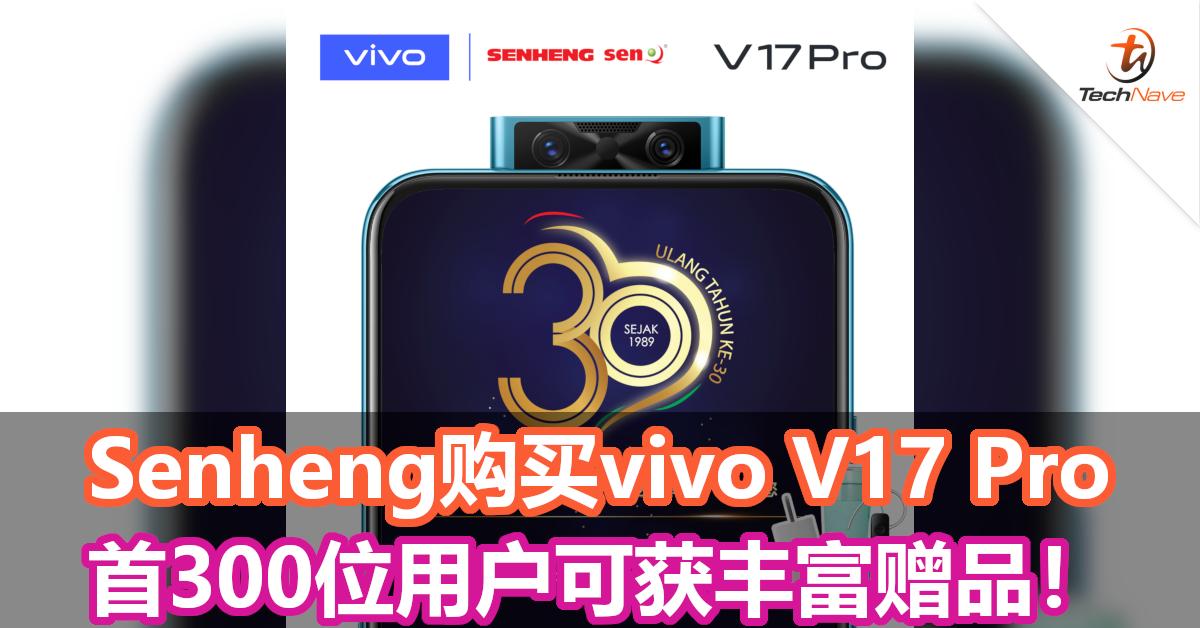 Senheng 30年周年纪念!首300位用户购买vivo V17 Pro可获丰富赠品!
